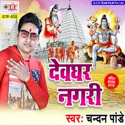 Devghar Nagari songs