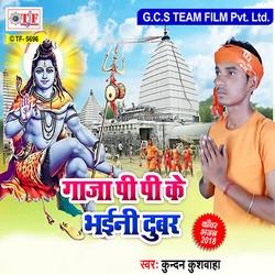 Ganja Pi Pi Ke Bhaini Dubar songs