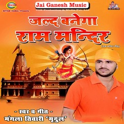 Jald Banega Ram Mandir songs