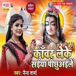 Kanwar Leke Saiya Pichhuaile songs