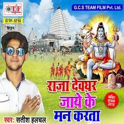 Raja Devghar Jaye Ke Man Karata songs