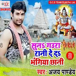 Suna Gaura Rani De Da Bhangiya Chhani songs