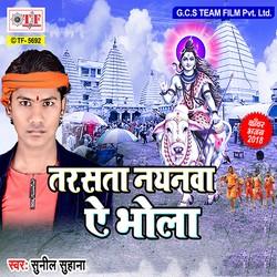 Tarasata Nayanawa A Bhola songs