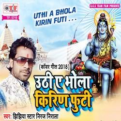Uthi A Bhola Kirin Phuti songs