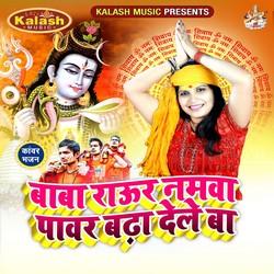 Baba Raur Namwa Power Badha Dele Ba songs