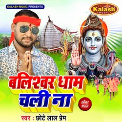 Balishwar Dham Chali Na songs