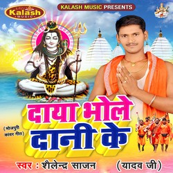 Listen to D J Ka Volume Badhayenge songs from Daya Bhole Dani Ke