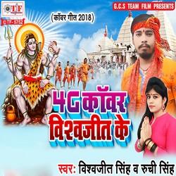 4G Kawar Vishwajeet Ke songs