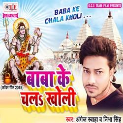 Baba Ke Chala Kholi songs