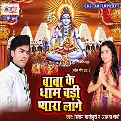 Listen to Bhukhe Ke Man Ba Saiya songs from Baba Ke Dham Badhi Pyara Laage