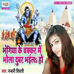 Bhangiya Ke Chakkar Me Bhola Dubar Bhaila Ho songs