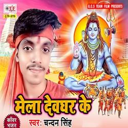 Mela Devghar Ke songs