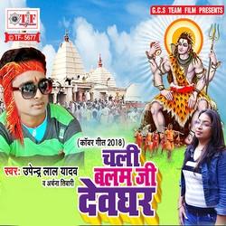 Chali Balam Ji Devghar songs
