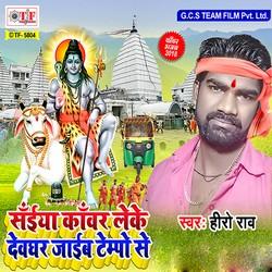 Saiya Kanwar Leke Devghar Jaib Tempo Se songs