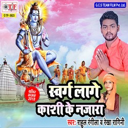 Swarg Lage Kashi Ke Nazara songs