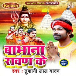 Babhana Rawan Ke songs
