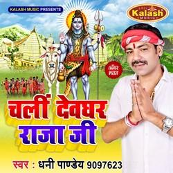 Chali Deoghar Raja Ji