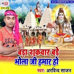 Bada Shukawar Bade Bhola Ji Hamar Ho songs