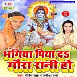 Bhangiya Piya Da Gaura Rani Ho songs