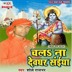 Chala Na Devghar Saiya songs