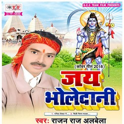 Jai Bholedani songs