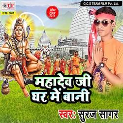 Mahadev Ji Ghar Me Bani songs