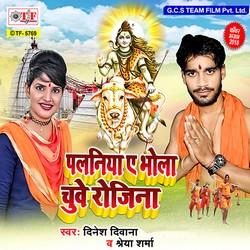 Palaniya A Bhola Chuwe Rojina songs