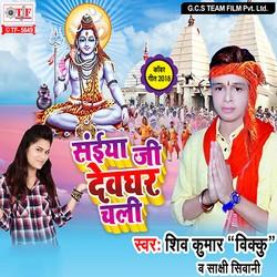 Saiyan Ji Devghar Chali songs
