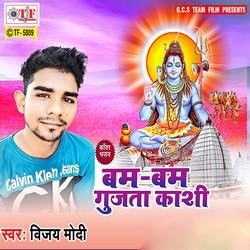 Bam Bam Gujata Kashi songs