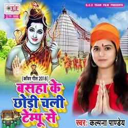 Listen to Chali Tempo Se songs from Basaha Ke Chhodi Chali Tempo Se