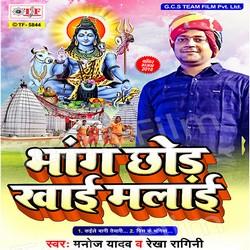 Bhang Chhod Khai Malai songs