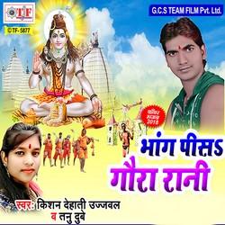 Bhang Pisa Gaura Rani songs