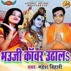 Bhauji Kanwar Uthala songs