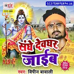 Sanghe Devghar Jaib songs