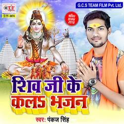Shiv Ji Ke Kala Bhajan songs