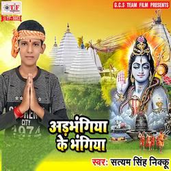 Adbhangiya Ke Bhangiya songs