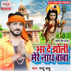 Bhar De Jholi Mere Nath Baba songs