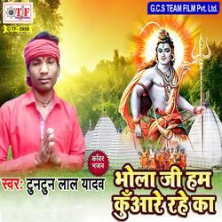 Bhola Ji Hum Kuware Rahe Ka songs