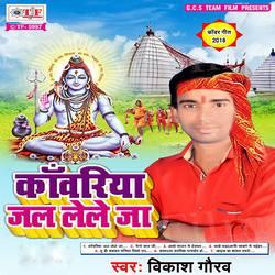 Kanwariya Jal Lele Ja songs