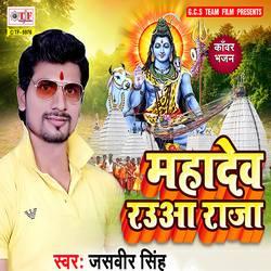 Mahadev Rauwa Raja songs