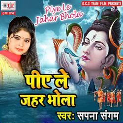Piye Le Jahar Bhola songs