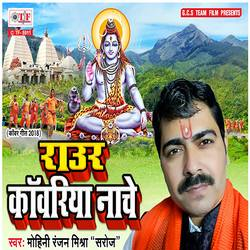 Raur Kanwariya Nache songs