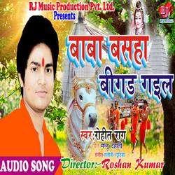 Listen to Baba Basaha Bigad Gayil songs from Baba Basaha Bigad Gayil