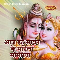 Aaj Hate Savan Ke Pahila Somariya songs