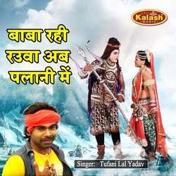 Baba Rahi Rauvaa Ab Plani Me songs