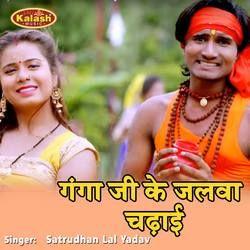 Ganga Ji Ke Jal Chadhaib songs