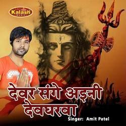 Kanwariya Dhane Na Diya songs