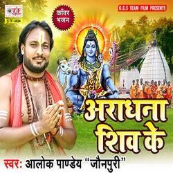 Aaradhna Shiv Ke songs