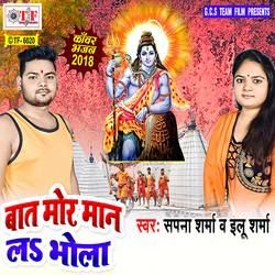 Listen to Bhang Ke Gola songs from Baat Mor Maan La Bhola
