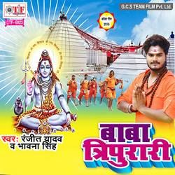 Baba Tripurari songs